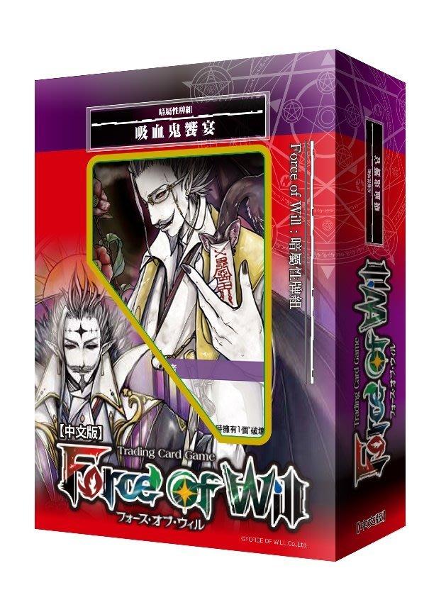 大安殿實體店面 FOW L0 雷比斯系列起始組 暗 吸血鬼饗宴(中速型) Force of Will 繁體中文正版桌遊