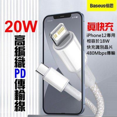 倍思 iPhone12 PD充電線 20W快充線 i11編織傳輸線 蘋果TypeC to lightning數據線