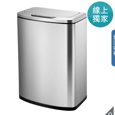 Sensible Eco Living 47公升 感應式垃圾桶 好市多 costco