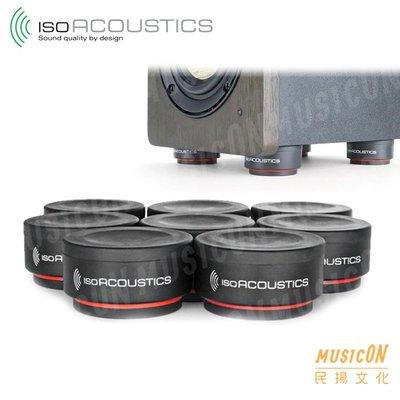 【民揚樂器】IsoAcoustics專賣 ISO-PUCK mini 隔震喇叭墊 喇叭磚 適用各尺寸喇叭 一組8個