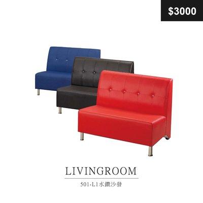 【祐成傢俱】501-L1水鑽沙發