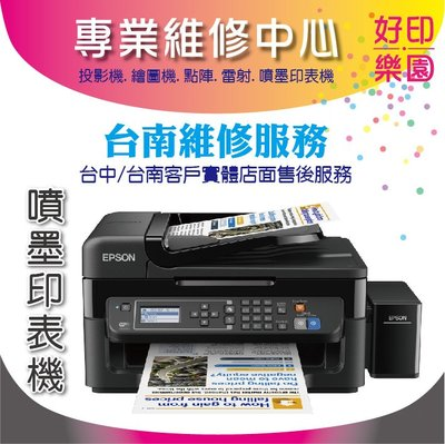 【台南維修服務】HP OFFICEJET OJ 7612/7110/7500A/7000 噴頭維修/無法進紙/無法列印