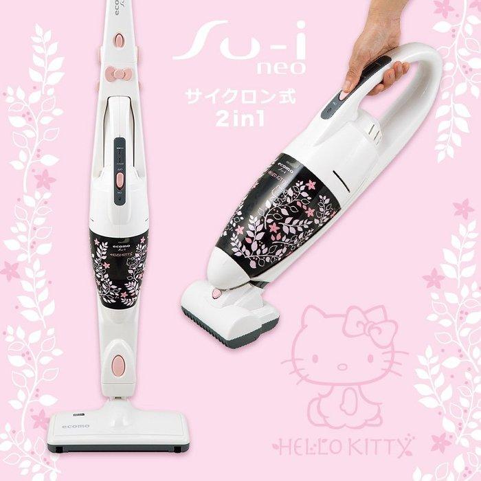 HELLOI KITTY 凱蒂貓 旋風式2合1 吸塵器(su-i neo)日本 限定 現貨 小日尼三 41+ 代購
