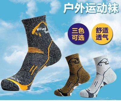 【露西小舖】WindTour Coolmax吸濕透氣排汗襪登山襪徒步襪運動襪慢跑襪快乾襪速乾襪休閒襪加厚女男通用通碼萊卡