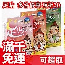 ❤柚香現貨❤日本樹之惠 足貼 天然樹液 30片裝 芳香迷人 足底舒適貼布樹足貼片 休足時間❤JP Plus+