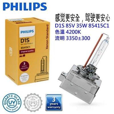 和霆車部品中和館—德國PHILIPS 飛利浦 彩盒裝 4200K 85415C1 D1S 4200K HID氙氣燈管