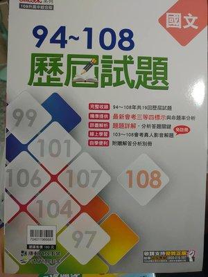 國中會考歷屆試題-國文,學用本附解答分析冊