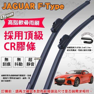 CS車材 - 積架 JAGUAR F-Type(2016年後)高階軟骨雨刷22吋+21吋組合賣場