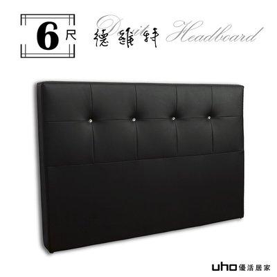 床頭【UHO】(預購品)德維特乳膠皮床頭片-6尺雙人加大