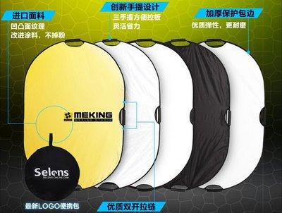 呈現攝影-Selens 三手把型五合一 反光板 120x180cm 橢圓形(白銀金黑柔光) 附收納袋 柔光板