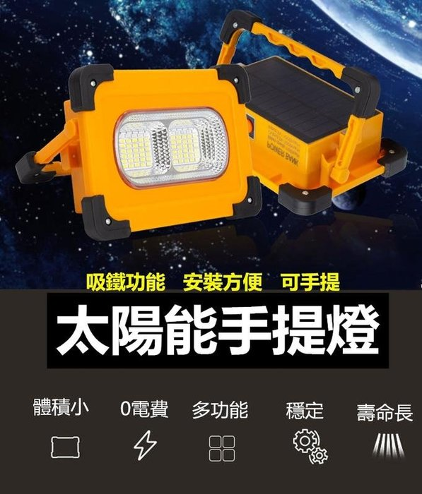 太陽能強光手提燈(30W款)+牆力磁鐵 (太陽能+USB充電) LED投光燈 戶外 便攜 露營 應急 汽車 紅藍光警示燈
