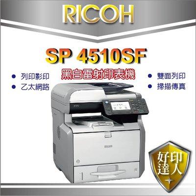 【好印達人+含稅免運】RICOH SP 4510SF 高速黑白傳真雙面雷射印表機