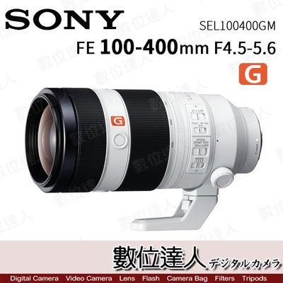 【數位達人】Sony 公司貨 FE 100-400mm F4.5-5.6 GM〔SEL100400GM〕 /2