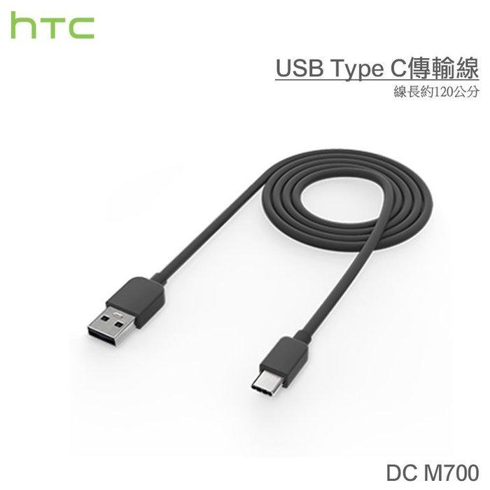 【公司貨】HTC DC M700 USB TO TypeC 原廠傳輸線/充電線/快充 U11/U11+ U11 Plus
