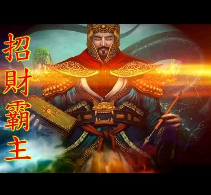【懷善堂】 招財霸主 圖靈 符令 符咒 法術 法器 研究所