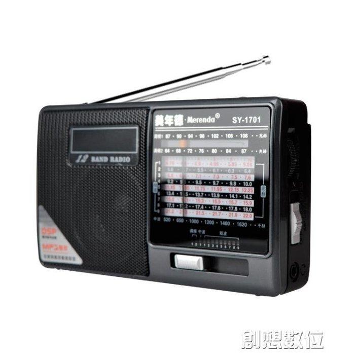 收音機 1701全十二波段中短波王四六級老人充電插卡專業收音機