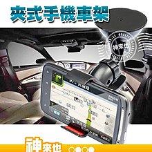 【神來也】夾式 通用車架 多功能車架 導航車架 s3 note 2 iphone 4 4s iphone5 x920e 蝴蝶機