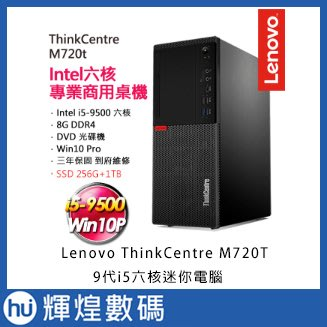 聯想 Lenovo ThinkCentre M720T_i5-9500t_8G_1TB+256GB 9代 雙碟 商用電腦