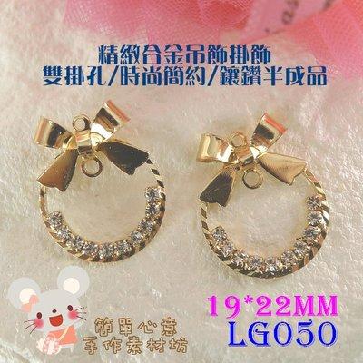 LG050【每個24元】19*22MM精緻時尚鑲鑽雙掛頭圓形款蝴蝶結合金掛飾(金色)☆配飾耳環吊墜吊飾【簡單心意素材坊】