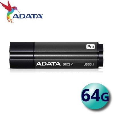 含稅 附發票 威剛 ADATA S102P S102 PRO USB3.2 64G 64GB 鋁製 高速隨身碟 台北市