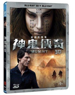 (全新未拆封)神鬼傳奇 The Mummy 2017 3D+2D 雙碟版藍光BD(傳訊公司貨)