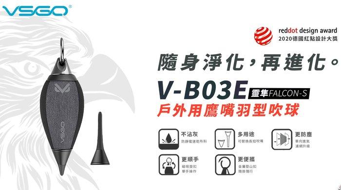 呈現攝影-VSGO威高V-B03E Falcon-S鷹嘴羽毛線條造型吹球吹氣 相機/鏡頭 清潔站立 濾鏡 除塵 紅點設計