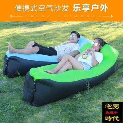 免運 充氣沙發 網紅懶人戶外充氣沙發袋野營露營床單人午休床沙灘便攜式空氣床墊【宅男時代】