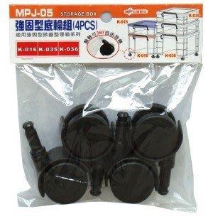 315百貨~收納好幫手MPJ-05 強固型底輪組(4PCS) K015 K016 K035 k036/聯府
