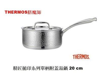 JoGood-THERMOS 膳魔師 精匠搥印系列單柄附蓋湯鍋 20 cm