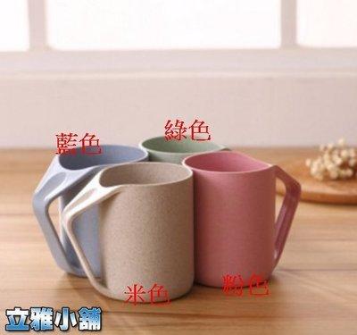 【立雅小舖】環保無毒小麥秸稈 創意小麥漱口杯 咖啡杯 馬可杯 環保斜角杯《漱口杯LY0033》