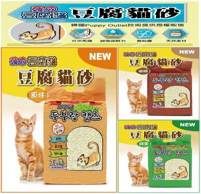 【臻愛寵物店】韓國 豆腐貓  貓砂 豆腐砂 7L / 包 天然素材 另售全系列: 原味 綠茶 咖啡 台北市