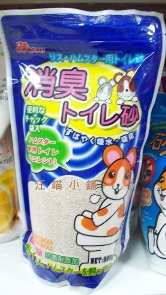 ☆汪喵小舖2店☆ Ms.PET 寵物鼠用廁所砂800克 // 抗菌、除臭、凝結//適合各種寵物鼠