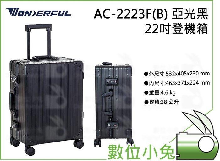 數位小兔【Wonderful 萬得福 AC-2223F(B) 亞光黑 22吋登機箱】拉桿箱 萬向輪 旅行箱 鋁合金