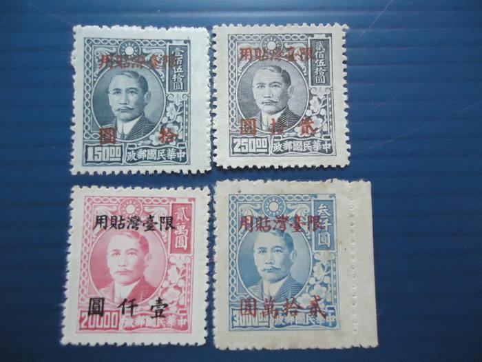 台灣郵票-- 常台10 國父像上海大東二版及三版ˋ限臺灣貼用ˋ改值郵票 一套