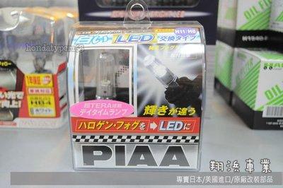 【翔浜車業】日本純㊣PIAA TERA LED H11/H8/HB 霧燈燈泡組(二款)