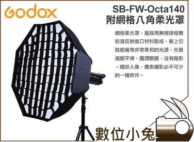 數位小兔【Godox 神牛 SB-FW-Octa140 140cm 八角柔光罩 】網格 Bowens卡口 無影罩 柔光罩