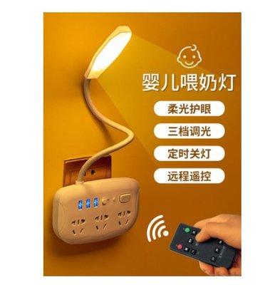 遙控插電LED多功能小夜燈插座臥室網紅床頭睡眠護眼臺燈 全館免運