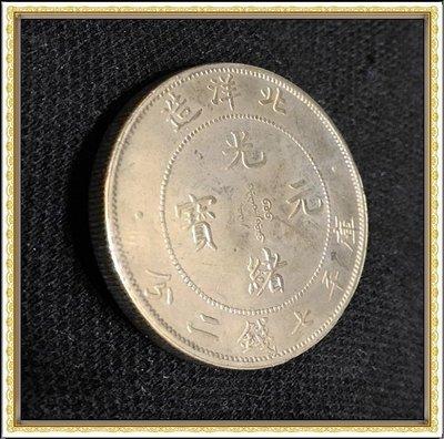 【牟根錢幣-180330】北洋造 光緒元寶 七錢二分