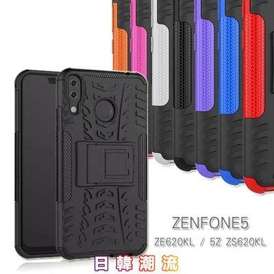 華碩 ZenFone5 ZE620KL 通用 5Z ZS620KL 輪胎紋 支架 手機殼 軟殼 硬殼 防摔 二防 保護殼【快速到貨】