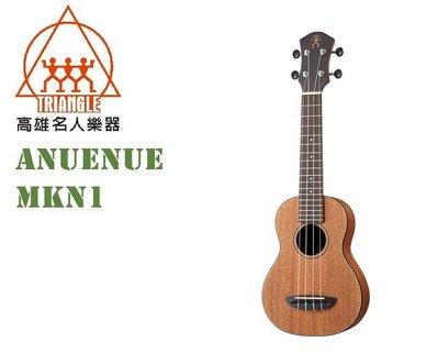 【名人樂器】Anuenue MKN1 面單 沙比利木 烏克麗麗