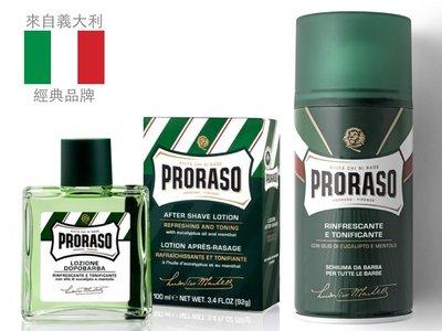 【超取免運】Proraso 義大利輕鬆刮鬍組合  刮鬍泡+鬍後水 綠色 經典薄荷【折扣優惠中】
