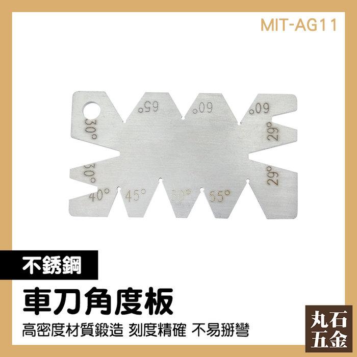 切割角度版 外銷精品 角度樣板 切削加工 MIT-AG11 車刀研磨 車刀後斜角