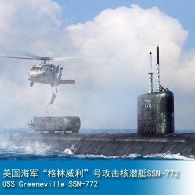 """小號手 1/350 美國海軍""""格林威利""""號攻擊核潛艇SSN-772 83531"""