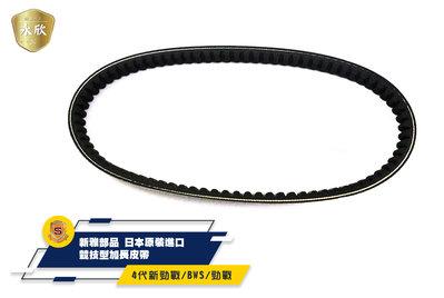 《Ys永欣》 新雅部品 日本原裝進口 競技型加長皮帶 四代勁戰/BWS/勁戰