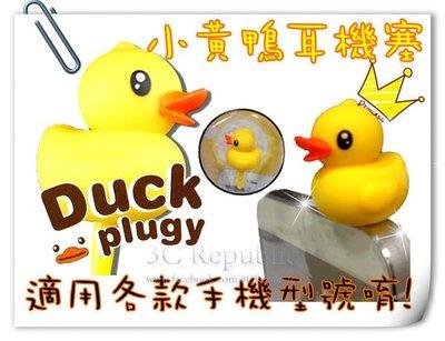 【宇浩電通】小黃鴨 防塵塞 黃色小鴨 耳機塞 耳機孔 3.5mm 共用DUCK 黃鴨鴨 鴨子iPhone5S/5C