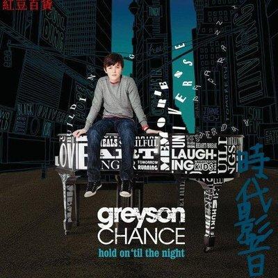 特惠折扣 Greyson Chance Hold On 'Til The Night 亞洲特別加曲版黑膠CD 精美盒裝時代影音