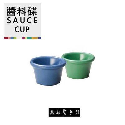 【無敵餐具】美耐皿四色醬料杯 64X64X39mm 小碟子/醬油碟 獨家優惠中! 量多可來電【M0016】