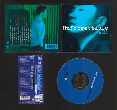 陳偉 慟愛Unforgettable首張英文專輯 CD+側標
