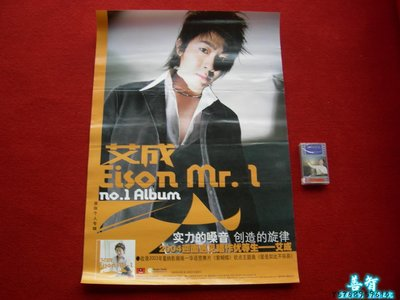 善智 錄音帶 金曲香港經典明星專輯海報艾成首張個人專輯實力的嗓音創造的旋律SY1314