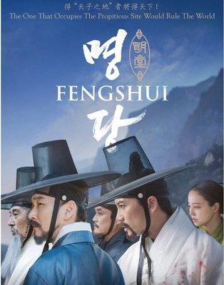 19-721-13-明堂(馬來西亞版DVD)曹承佑/池晟/白允植/文彩媛